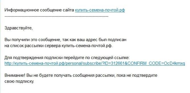 """Письмо со ссылкой подтверждения подписки от """"Семян почтой"""""""