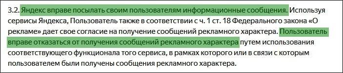 Из пользовательского соглашения Яндекса