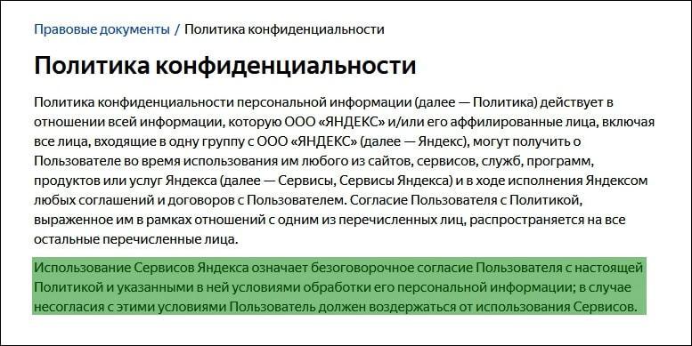 Выдержка из Политики конфиденциальности Яндекса