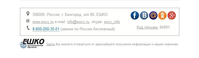 Информация об отправителе email-рассылки от ЕШКО