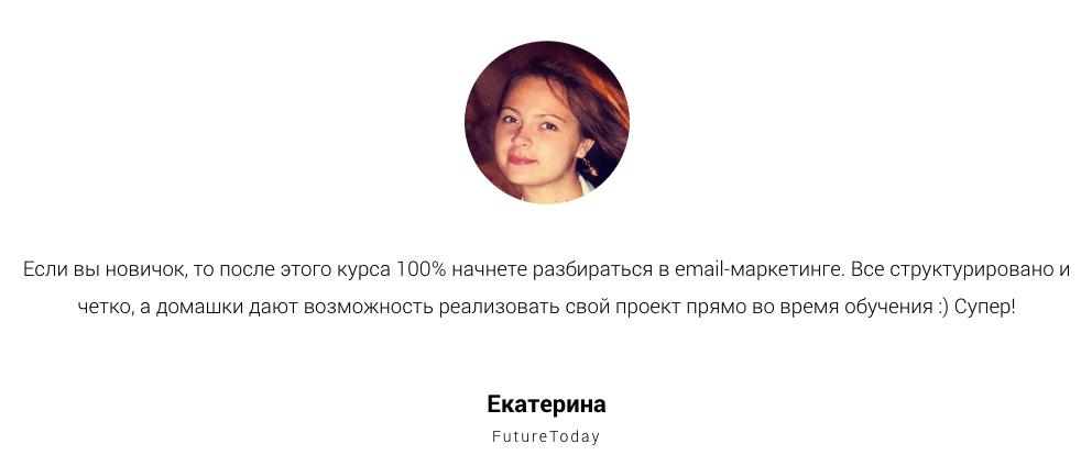 Екатерина. Отзыв о Школе email-маркетинга UniSender