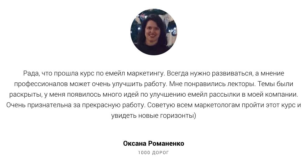 Оксана. Отзыв о Школе email-маркетинга UniSender