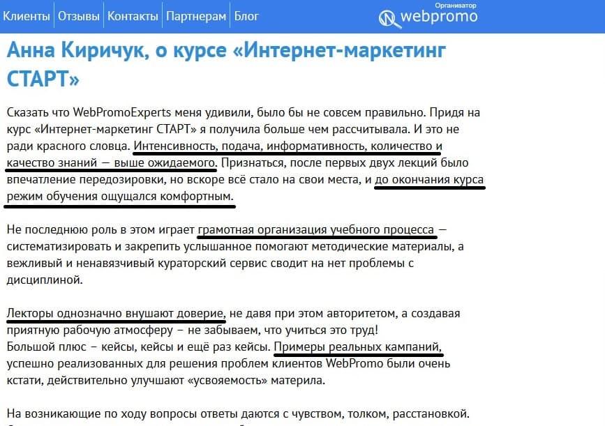 Анна Киричук о курсе WebPromoExperts