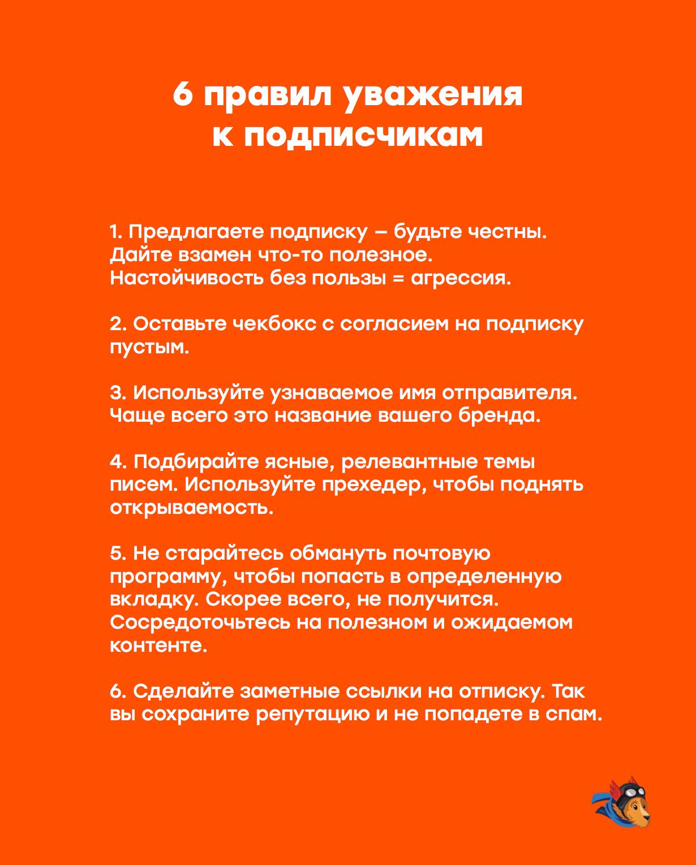 6 правил уважения к подписчикам