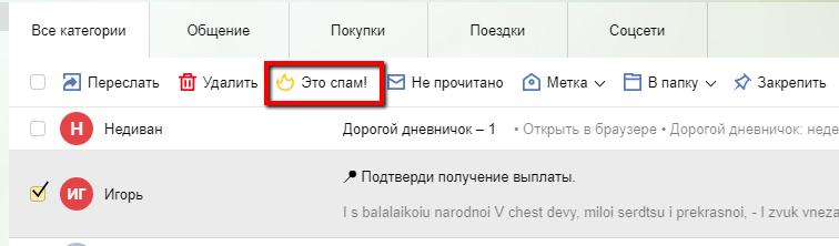 Кнопка «Это спам!»
