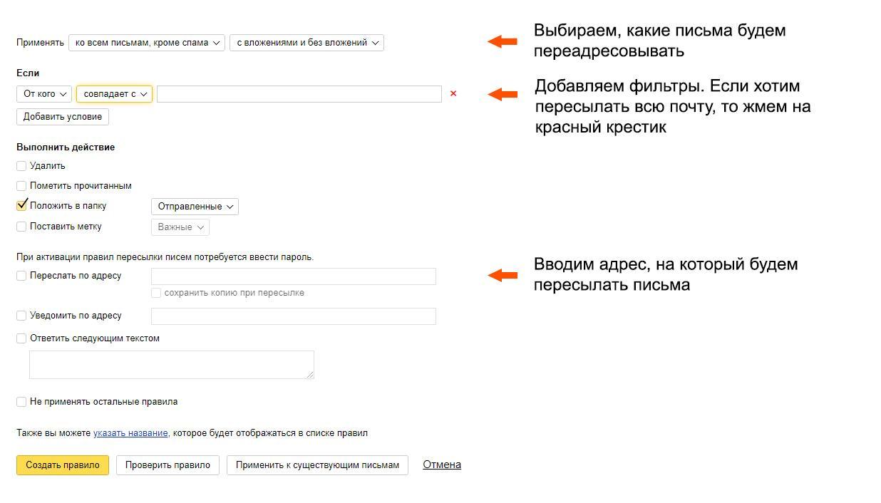 Настройки фильтра в Яндекс.Почта