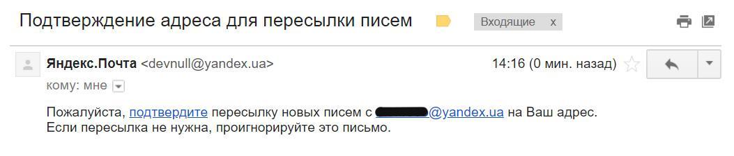 Письмо-подтверждение от Яндекс.Почта