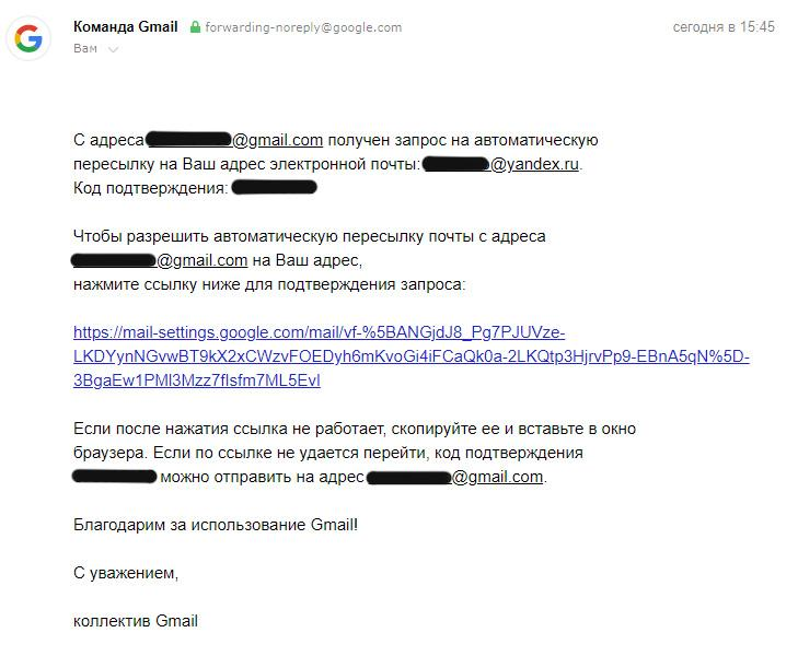 Письмо-подтверждение от Gmail