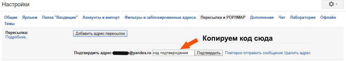 Куда вставлять код подтверждения Gmail