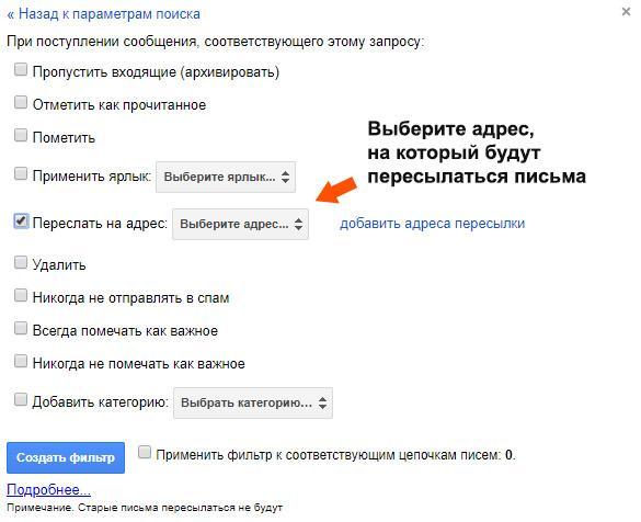 Как выбрать адрес для пересылки в Gmail