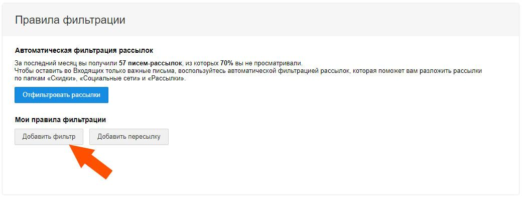 Новый фильтр в Mail.ru