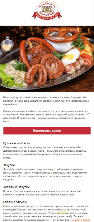 Письмо ресторана Максимилианс