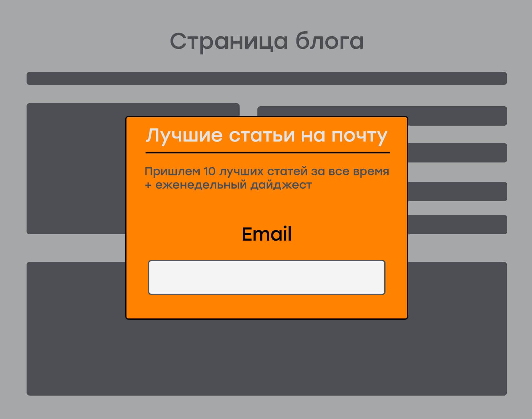 Всплывающая форма на сайте