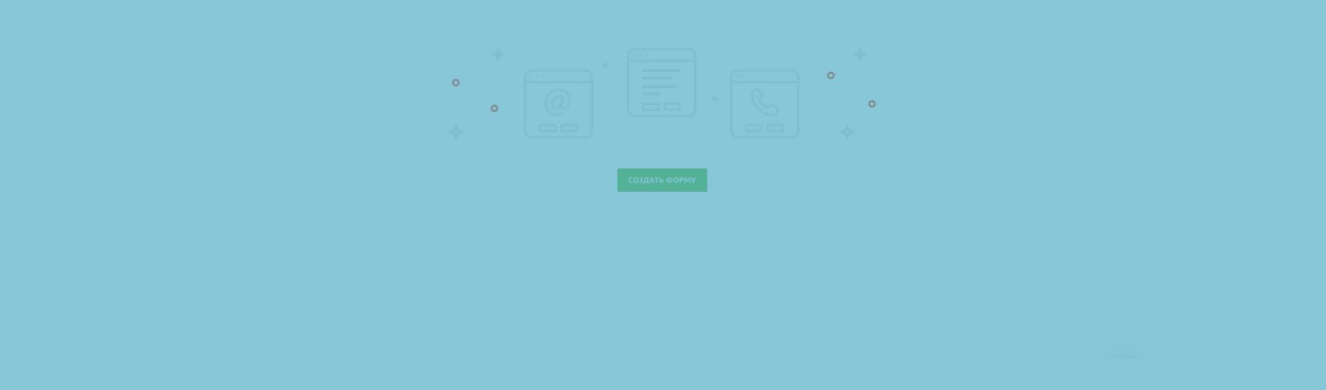В UniSender появились всплывающие формы подписки