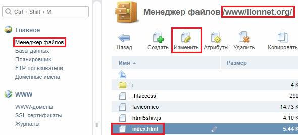 Расположение index.html