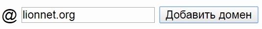 Добавить домен в Яндекс.Почта