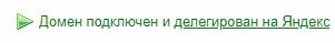 Домен подключен и делегирован на Яндекс