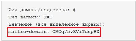 Запись, которую выдает Mail.ru