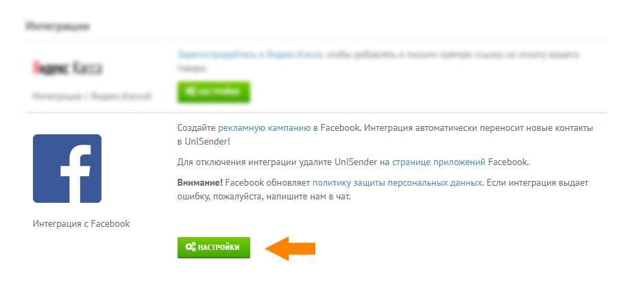 Выбираем интеграцию с Фейсбук
