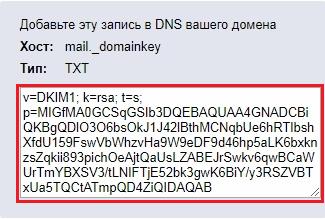 DKIM-запись