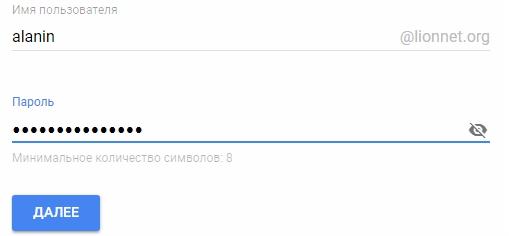 Имя пользователя и пароль для входа