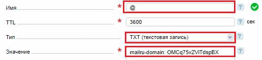 Панель управления DNS