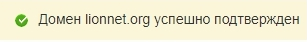 Подтверждение домена