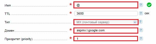 Как создать MX-запись Gmail