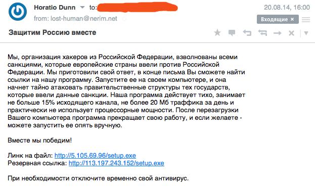 Хакеры — патриоты