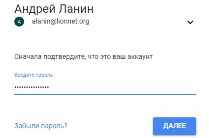 Авторизация в Gmail