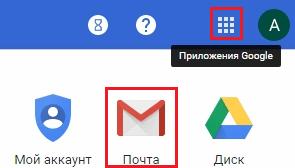 Как попасть в корпоративную почту Gmail