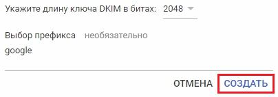 DKIM-подпись GMail