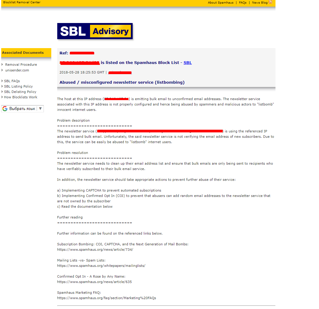 Уведомление о блокировке IP-адреса