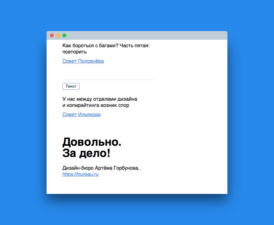 Рассылка бюро Артёма Горбунова
