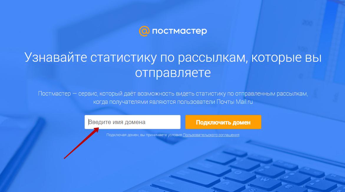 главная страница постмастера mail.ru