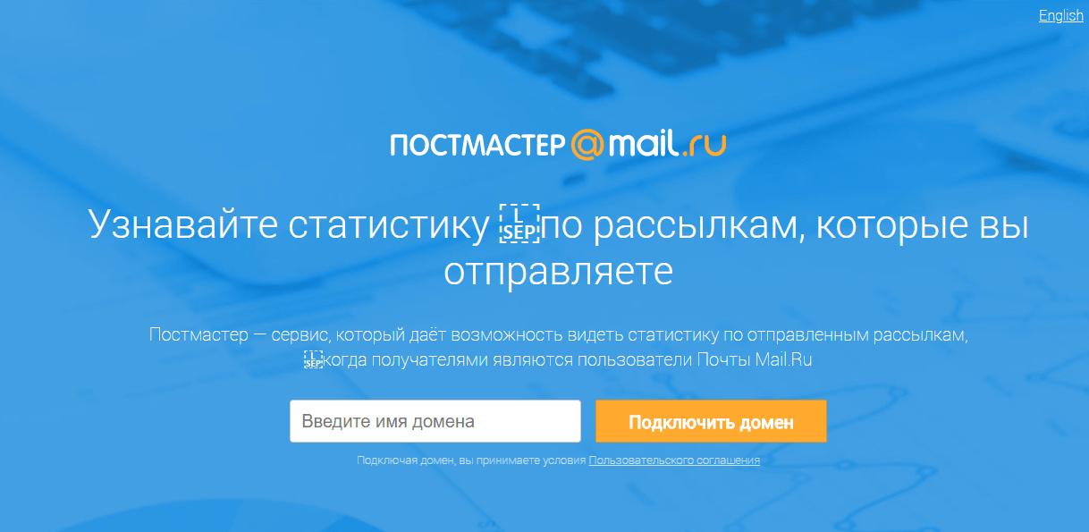Главная страница Postmaster Mail.ru