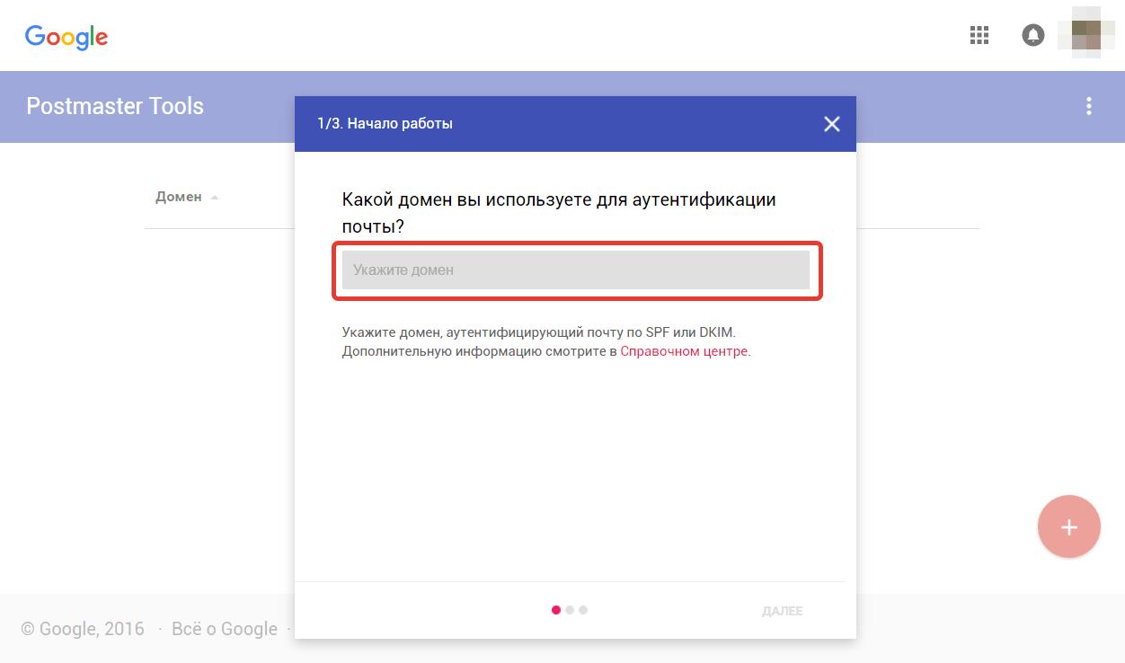 Выбор домена для аутентификации