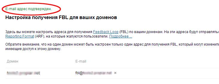 Настройка FBL для домена