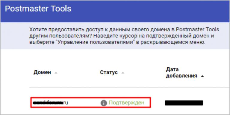 Домен в Постмастере Gmail
