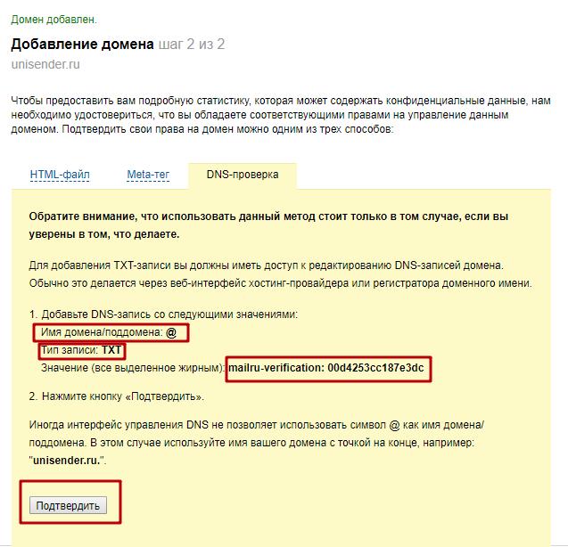 DNS-проверка для подтверждения домена