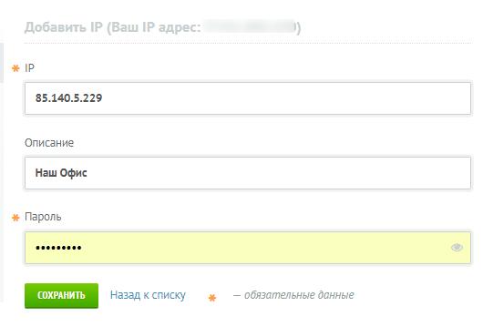 Добавление нового IP