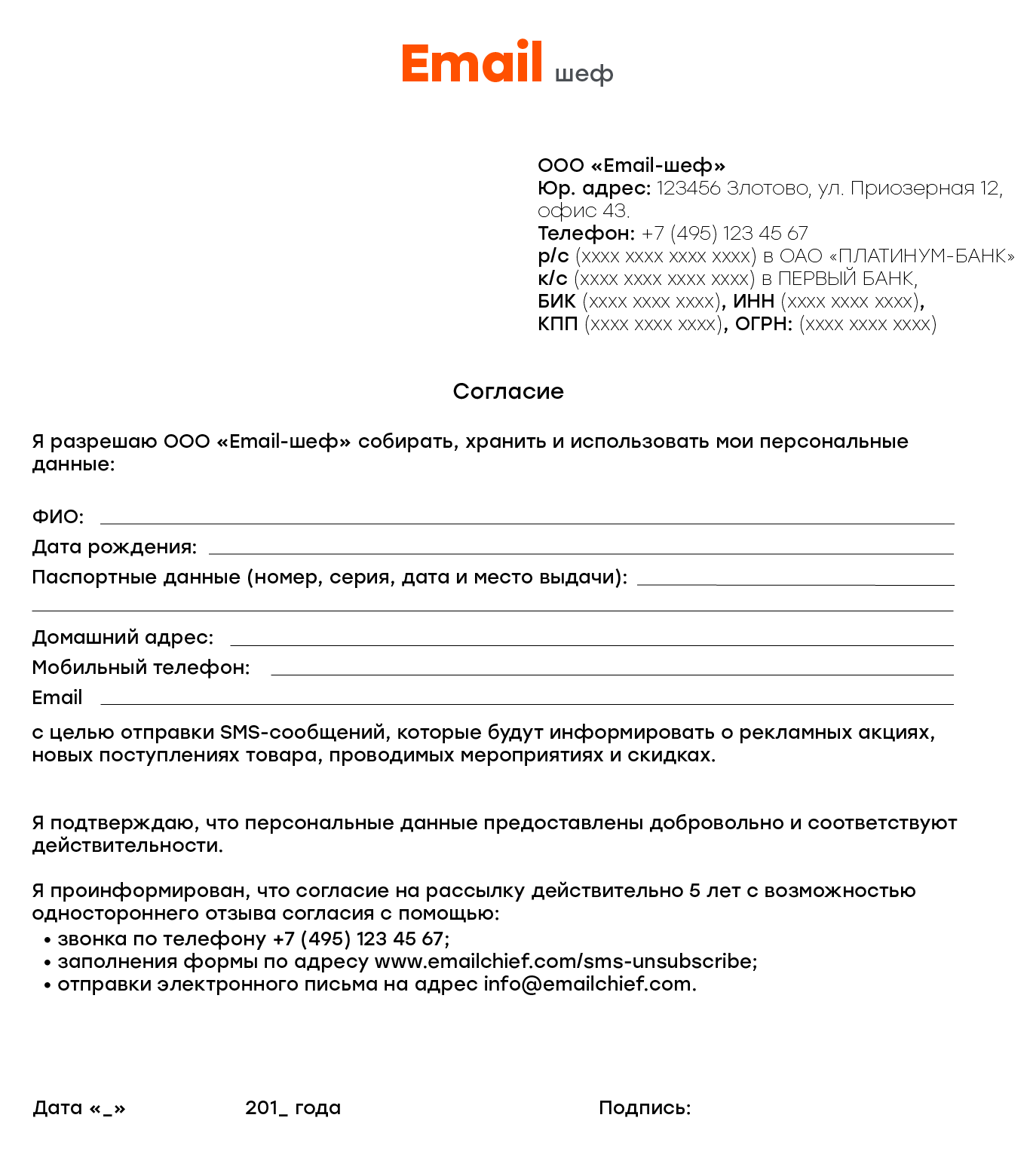 Договор на SMS-рассылку на бумаге
