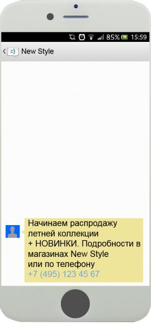 В SMS-сообщении нужно указывать название компании и контактные данные
