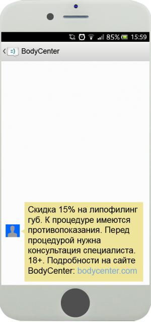 Текст SMS для медицинского центра