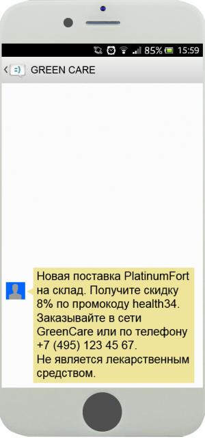 Текст SMS для рекламы БАД