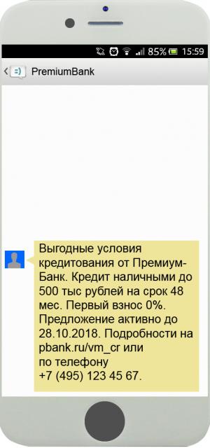 Текст SMS на тему кредитования