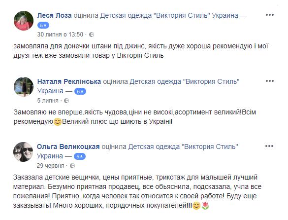 Отзывы на Facebook