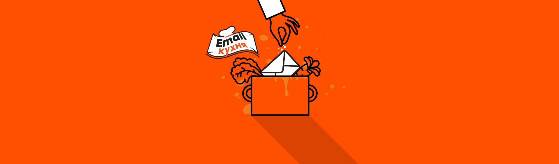 «Email-кухня», сериал орассылках, первый сезон