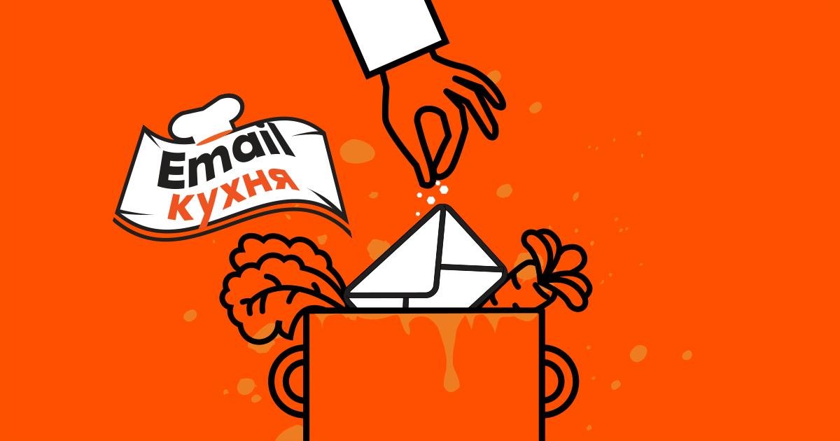 «Email-кухня», сериал о рассылках, 1 сезон