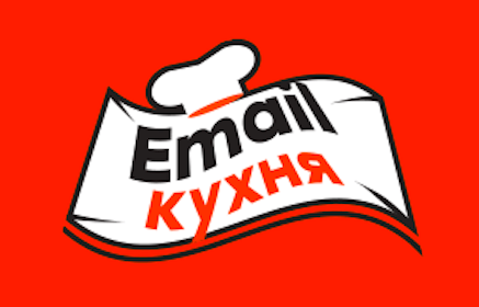 Email-кухня, сериал о email-рассылках